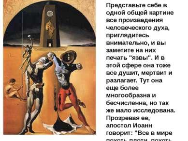 Представьте себе в одной общей картине все произведения человеческого духа, п...