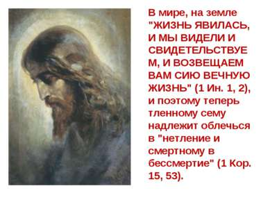 """В мире, на земле """"ЖИЗНЬ ЯВИЛАСЬ, И МЫ ВИДЕЛИ И СВИДЕТЕЛЬСТВУЕМ, И ВОЗВЕЩАЕМ В..."""
