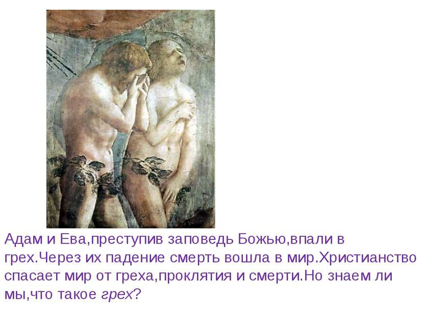 Адам и Ева,преступив заповедь Божью,впали в грех.Через их падение смерть вошл...