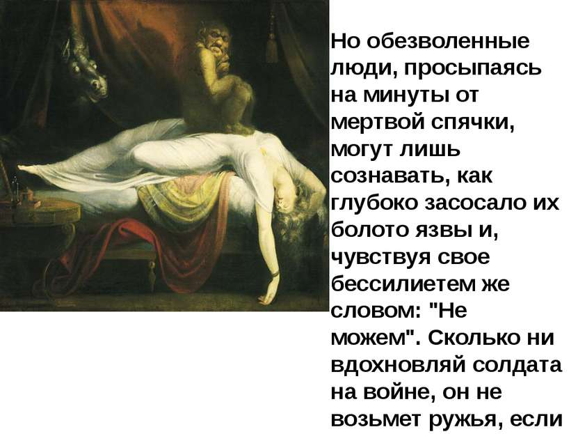 Но обезволенные люди, просыпаясь на минуты от мертвой спячки, могут лишь созн...