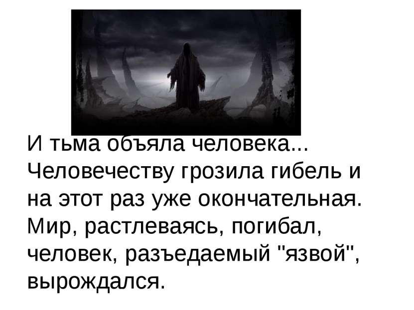 И тьма объяла человека... Человечеству грозила гибель и на этот раз уже оконч...