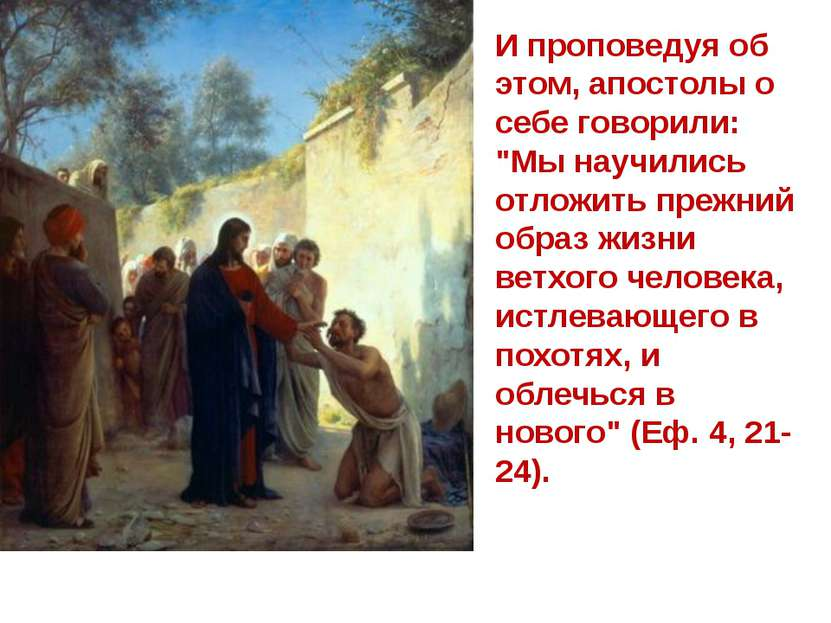"""И проповедуя об этом, апостолы о себе говорили: """"Мы научились отложить прежни..."""