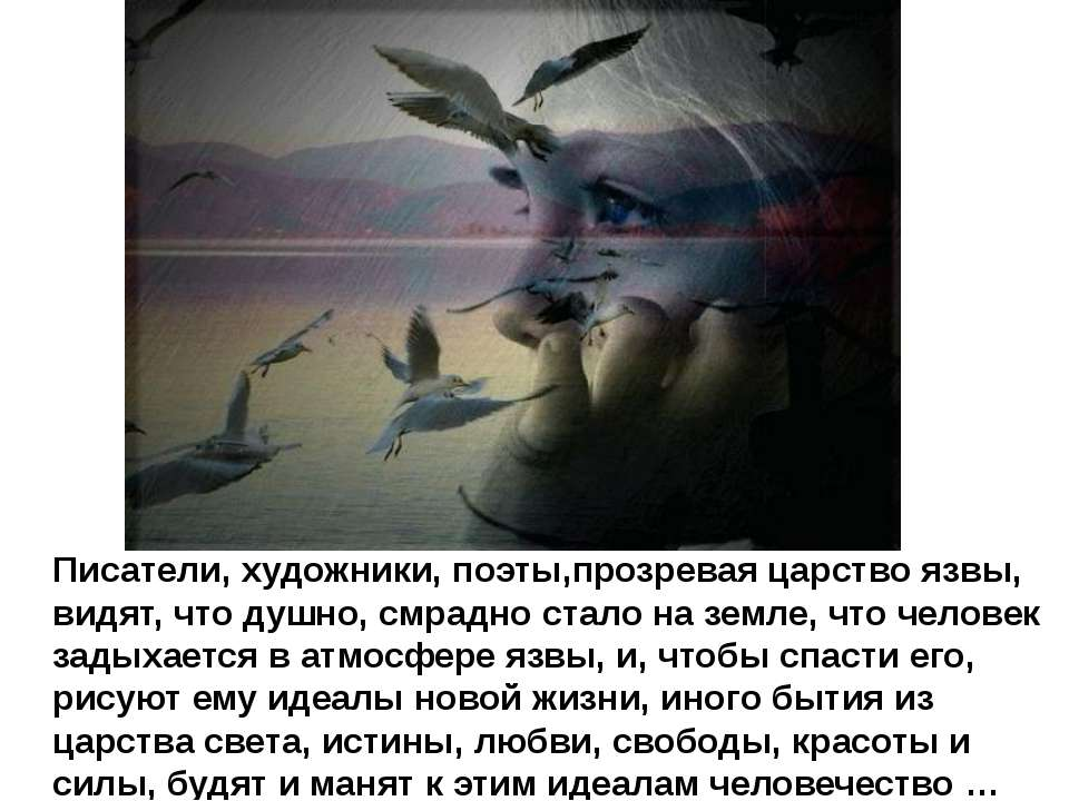 Писатели, художники, поэты,прозревая царство язвы, видят, что душно, смрадно ...