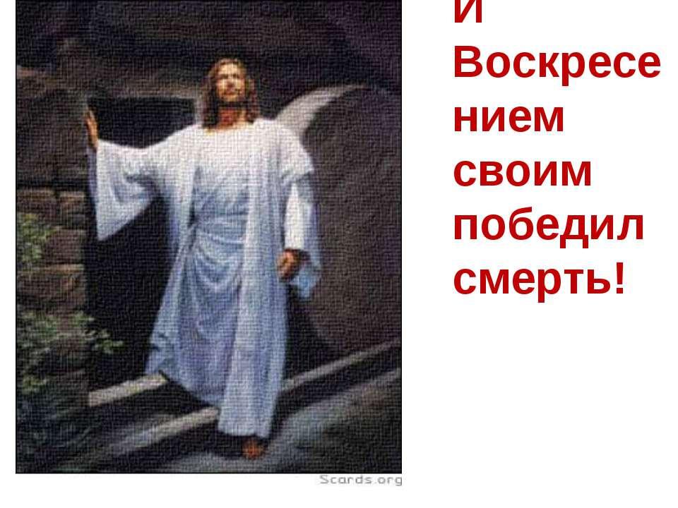 И Воскресением своим победил смерть!
