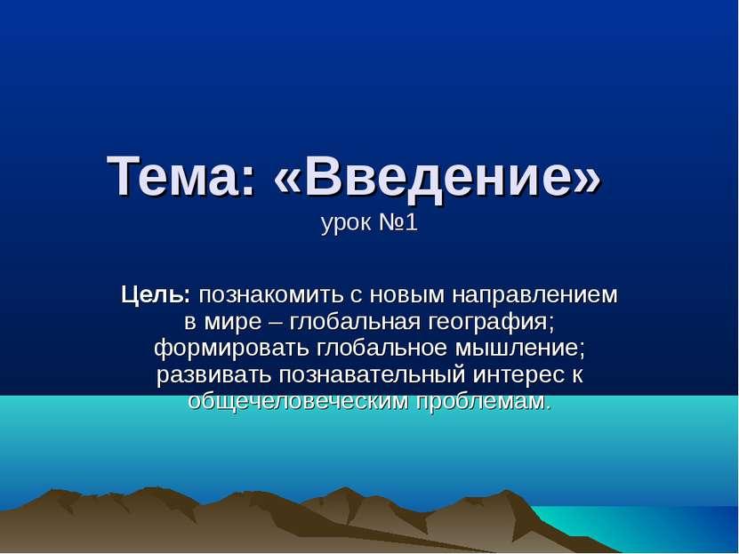 Тема: «Введение» урок №1 Цель: познакомить с новым направлением в мире – глоб...