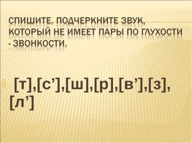 [т],[с'],[ш],[р],[в'],[з],[л']