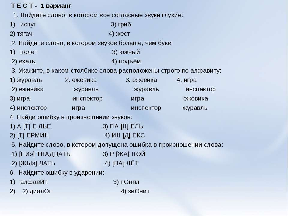 Т Е С Т - 1 вариант 1. Найдите слово, в котором все согласные звуки глухие: и...