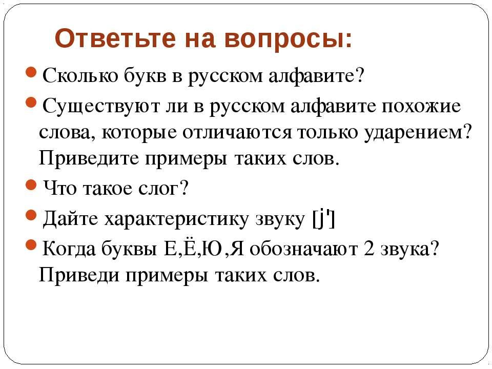 Ответьте на вопросы: Сколько букв в русском алфавите? Существуют ли в русском...