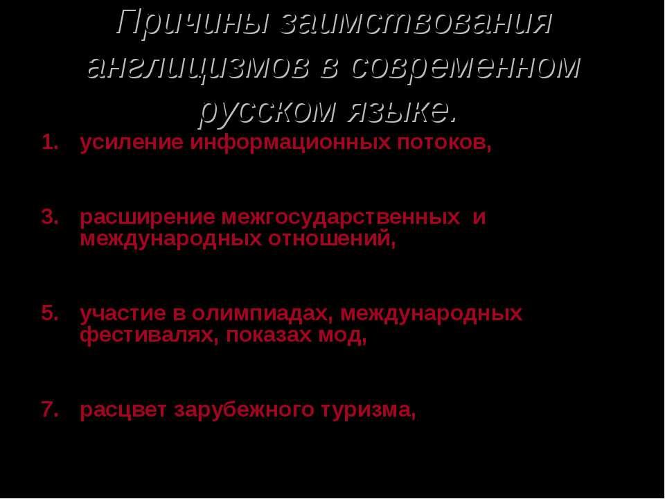 Причины заимствования англицизмов в современном русском языке. усиление инфор...