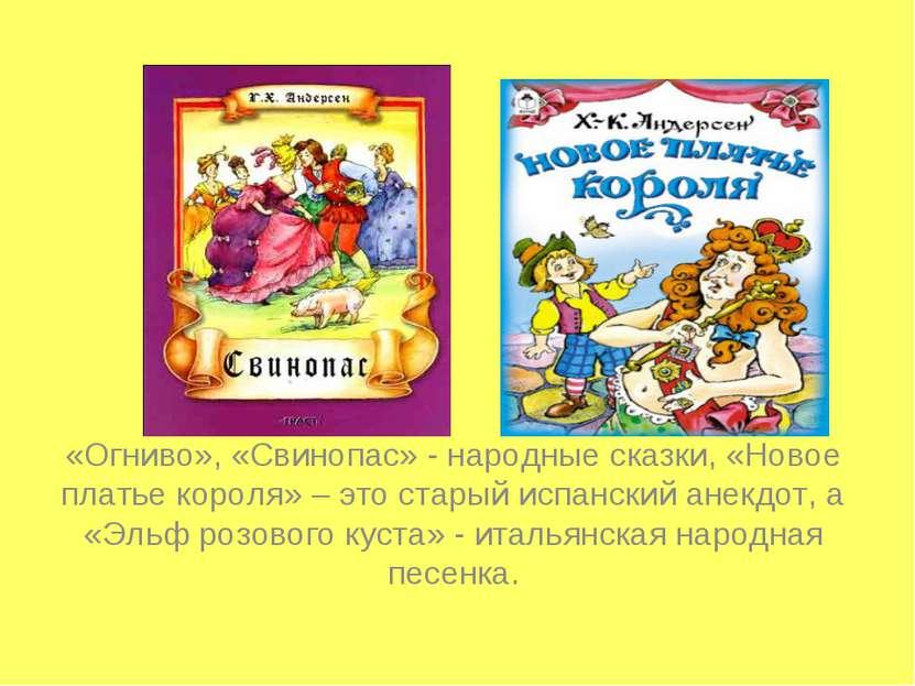 «Огниво», «Свинопас» - народные сказки, «Новое платье короля» – это старый ис...