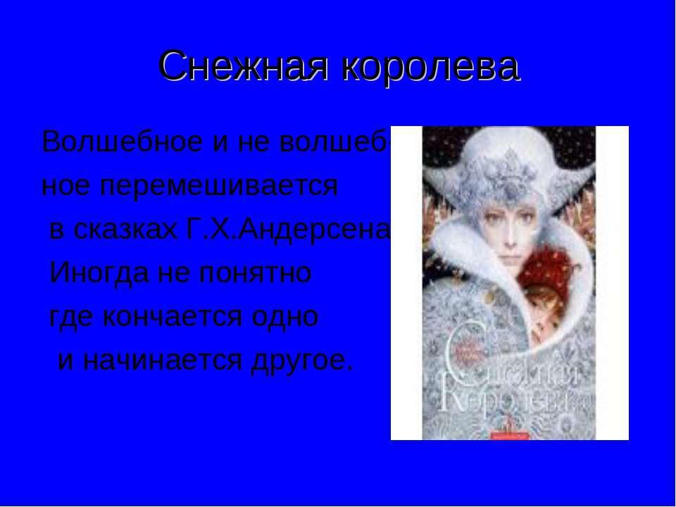 Снежная королева Волшебное и не волшеб- ное перемешивается в сказках Г.Х.Анде...