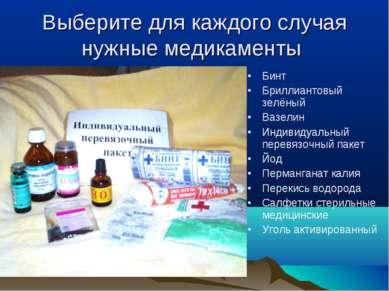 Выберите для каждого случая нужные медикаменты Бинт Бриллиантовый зелёный Ваз...