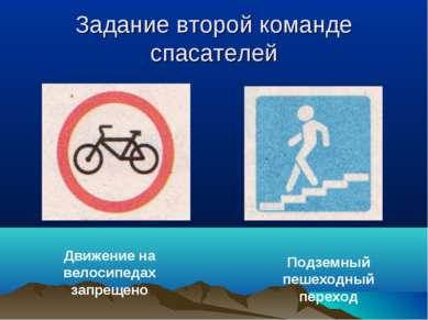 Задание второй команде спасателей Движение на велосипедах запрещено Подземный...