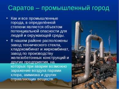 Саратов – промышленный город Как и все промышленные города, в определённой ст...