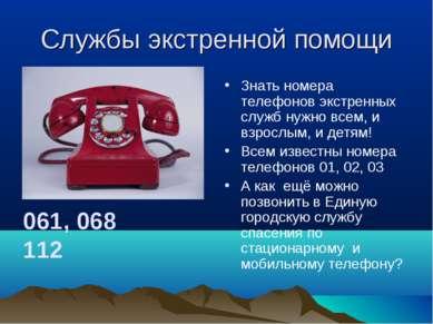 Службы экстренной помощи Знать номера телефонов экстренных служб нужно всем, ...