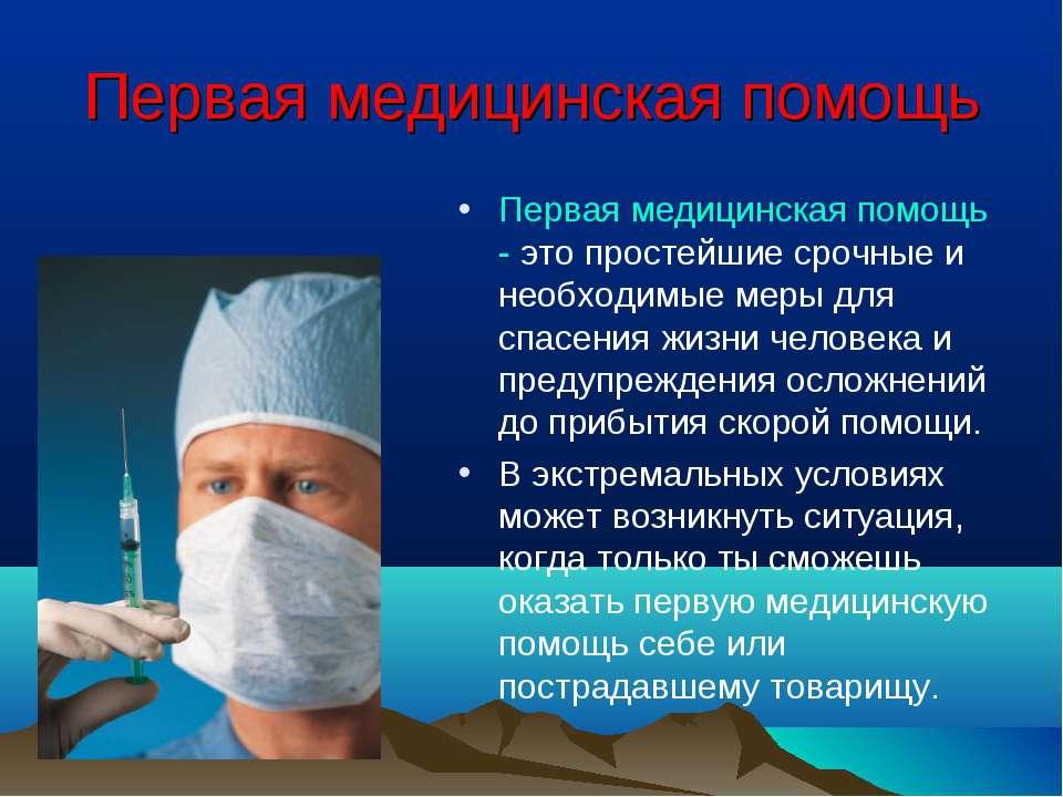 Первая медицинская помощь Первая медицинская помощь - это простейшие срочные ...