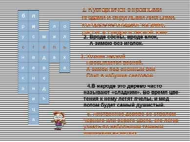 б р у с н и к а л и с т в е н н и ц а м и л л о ь х е д ь д е в 1. Кустарниче...