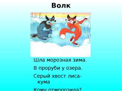 Волк Шла морозная зима. В проруби у озера. Серый хвост лиса-кума Кому отмороз...