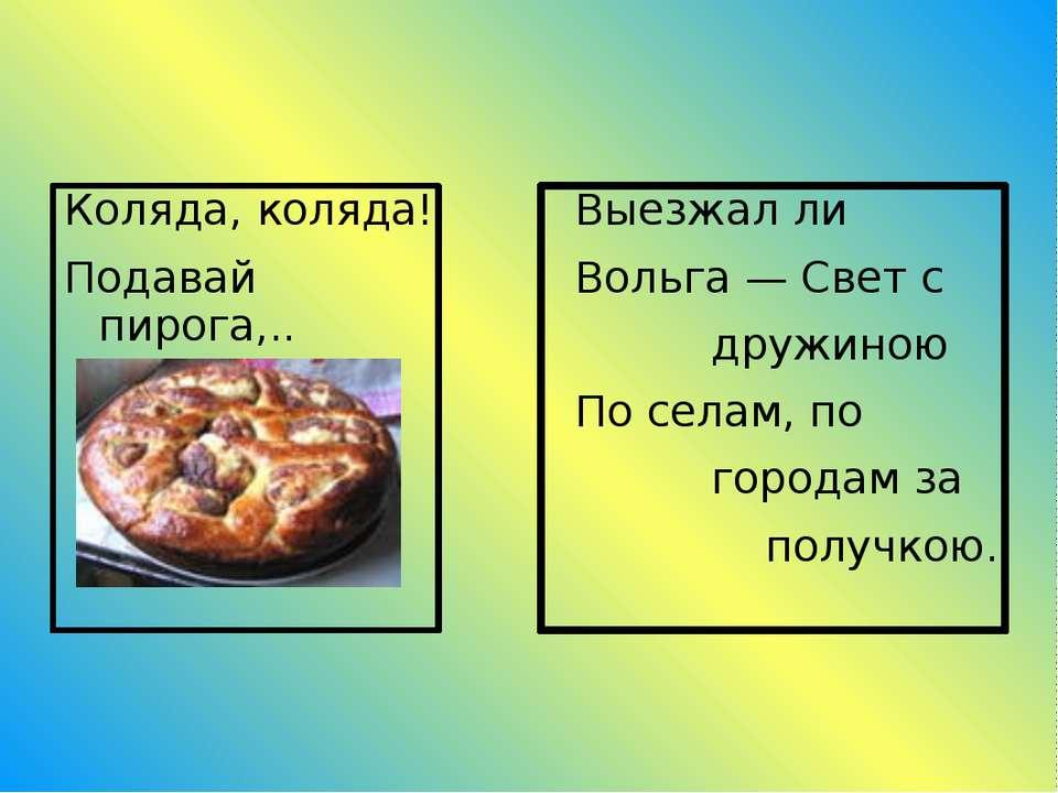 Коляда, коляда! Подавай пирога,.. Выезжал ли Вольга — Свет с дружиною По села...