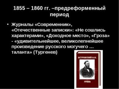 1855 – 1860 гг. –предреформенный период Журналы «Современник», «Отечественные...