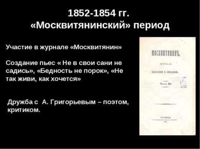 1852-1854 гг. «Москвитянинский» период Участие в журнале «Москвитянин» Создан...