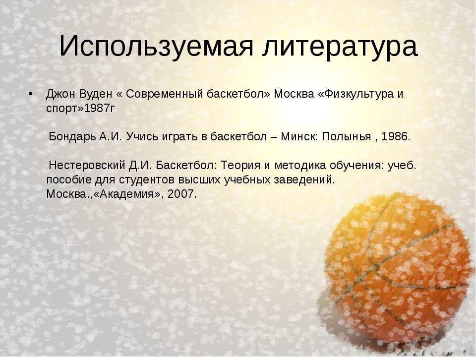 Используемая литература Джон Вуден « Современный баскетбол» Москва «Физкульту...