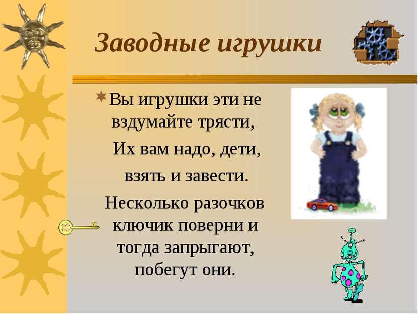 детская презентация игрушки скачать