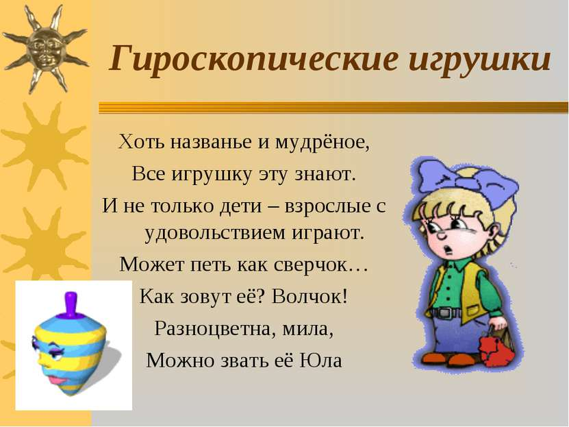 Гироскопические игрушки Хоть названье и мудрёное, Все игрушку эту знают. И не...