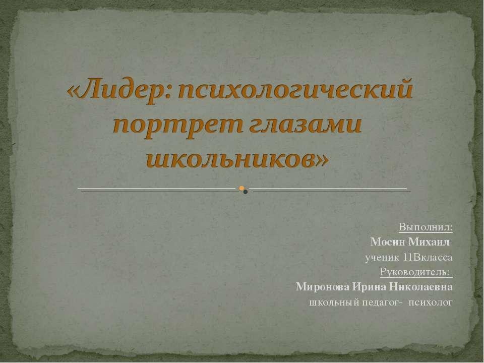 Выполнил: Мосин Михаил ученик 11Вкласса Руководитель: Миронова Ирина Николаев...