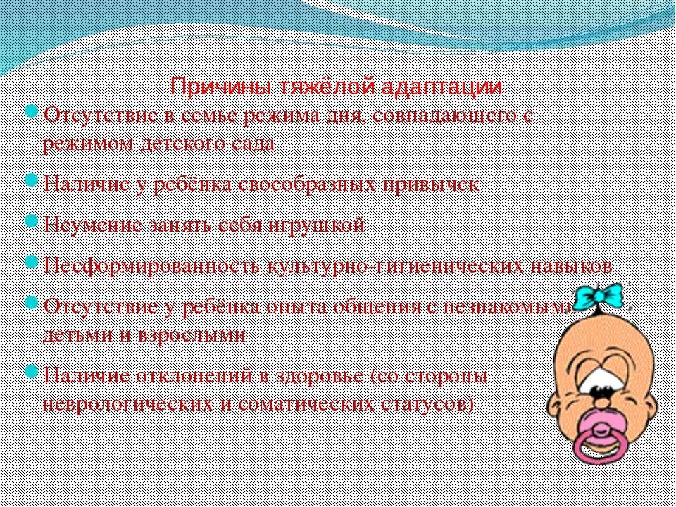 Причины тяжёлой адаптации Отсутствие в семье режима дня, совпадающего с режим...