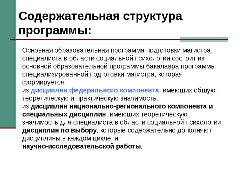 Содержательная структура программы: Основная образовательная программа подгот...