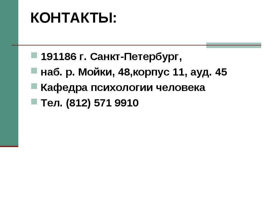КОНТАКТЫ: 191186 г. Санкт-Петербург, наб. р. Мойки, 48,корпус 11, ауд. 45 Каф...