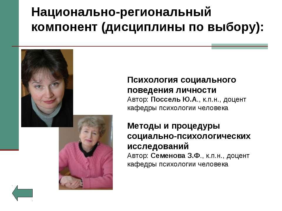 Национально-региональный компонент (дисциплины по выбору): Психология социаль...