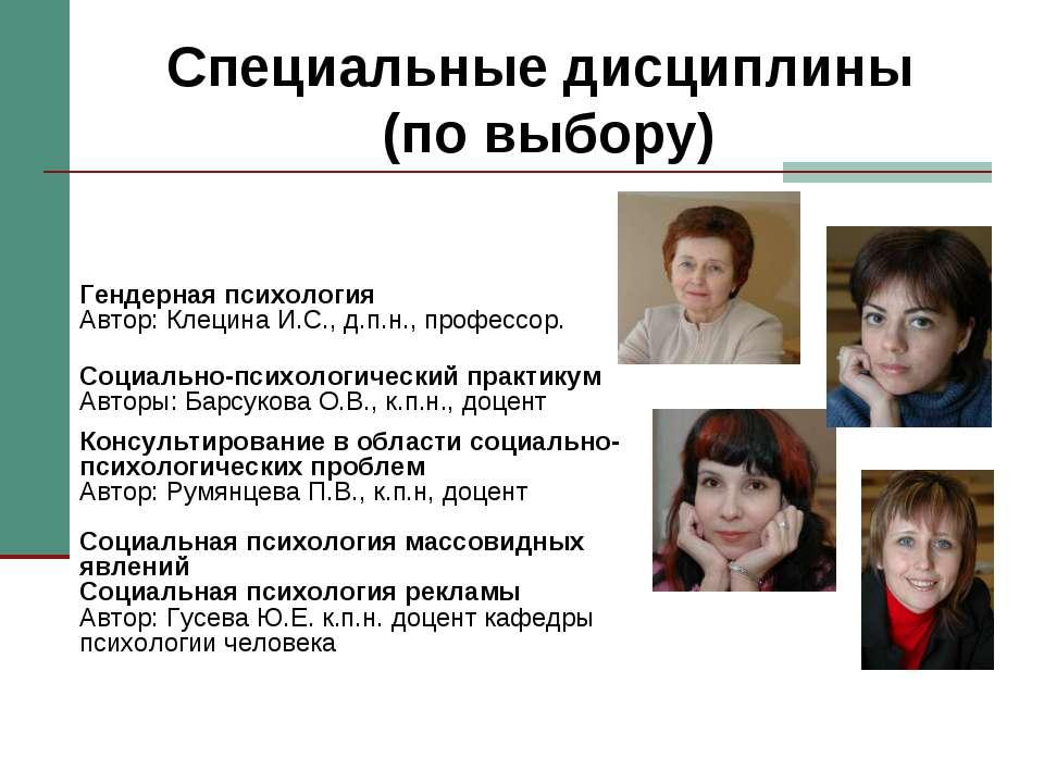 Специальные дисциплины (по выбору) Гендерная психология Автор: Клецина И.С., ...