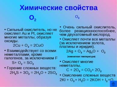 Химические свойства О2 Сильный окислитель, но не окисляет Au и Pt, окисляет м...