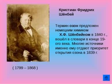 ( 1799 – 1868 ) Кристиан Фридрих Шёнбей Термин озон предложен немецким химико...