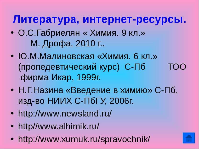 Литература, интернет-ресурсы. О.С.Габриелян « Химия. 9 кл.» М. Дрофа, 2010 г....