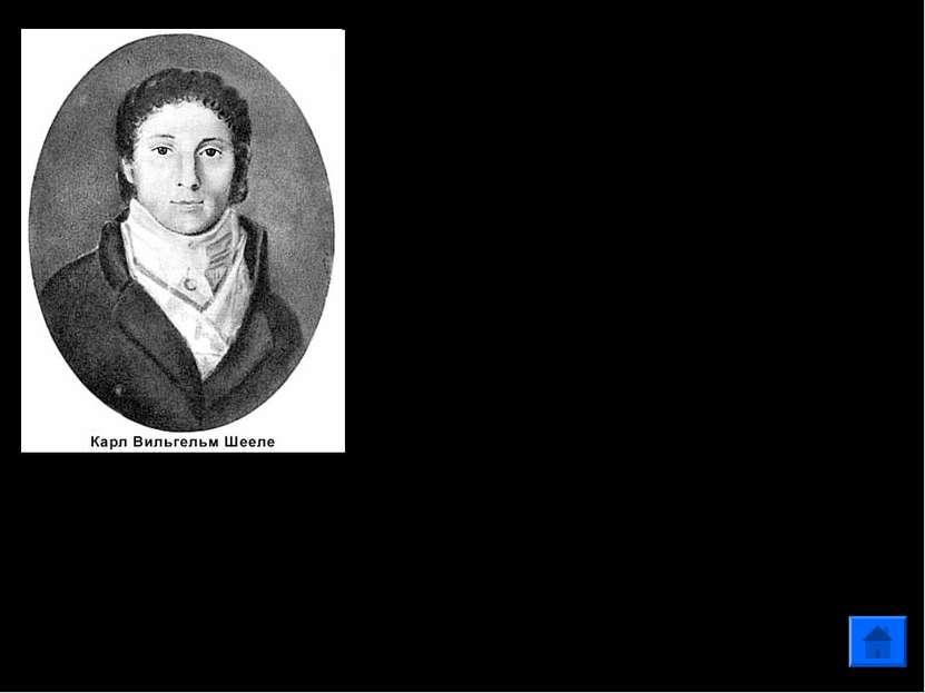 1772 год. Карл Вильгельм Шееле (шведский учёный) хотел раскрыть загадку огня ...