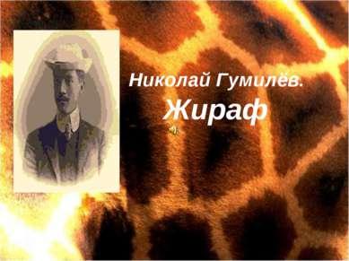 Николай Гумилёв. Жираф