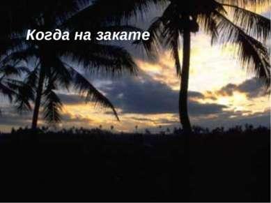 Когда на закате