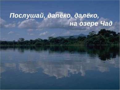 Послушай, далёко, далёко, на озере Чад