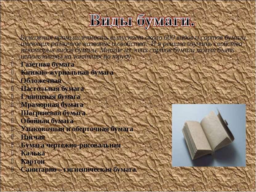 Бумажная промышленность выпускает около 600 видов и сортов бумаги, имеющих ра...