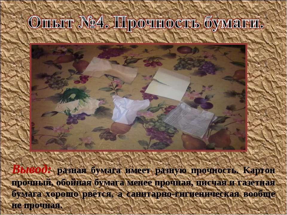 Вывод: разная бумага имеет разную прочность. Картон прочный, обойная бумага м...