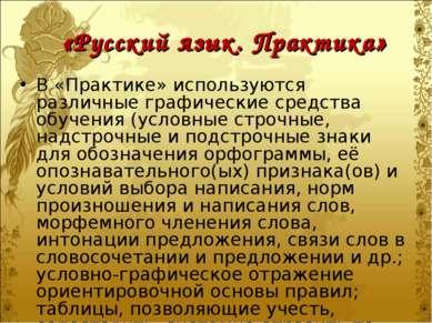 «Русский язык. Практика» В «Практике» используются различные графические сред...