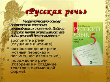 «Русская речь» Теоретическую основу составляет система речеведческих понятий....