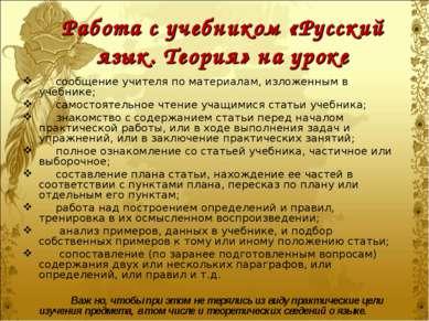 Работа с учебником «Русский язык. Теория» на уроке сообщение учителя по матер...
