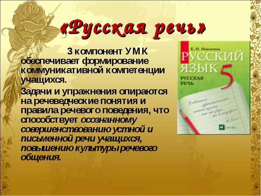 «Русская речь» 3 компонент УМК обеспечивает формирование коммуникативной комп...