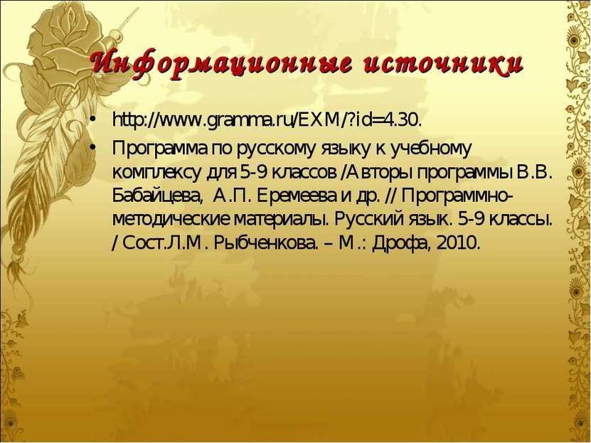 Информационные источники http://www.gramma.ru/EXM/?id=4.30. Программа по русс...