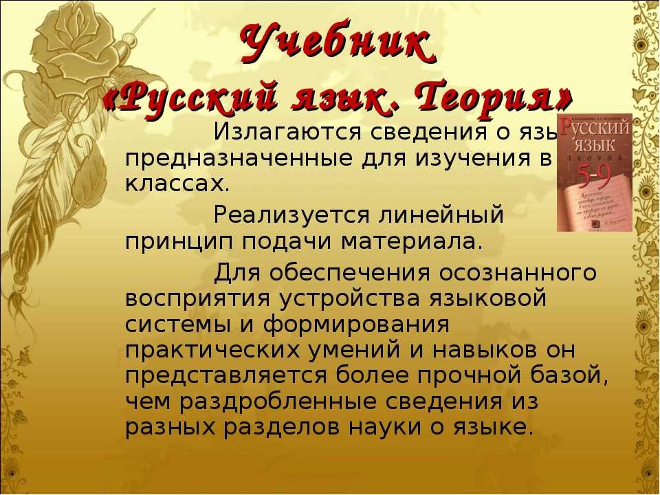 Учебник «Русский язык. Теория» Излагаются сведения о языке, предназначенные д...