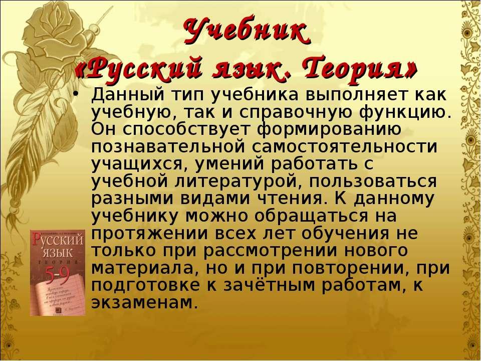 Учебник «Русский язык. Теория» Данный тип учебника выполняет как учебную, так...